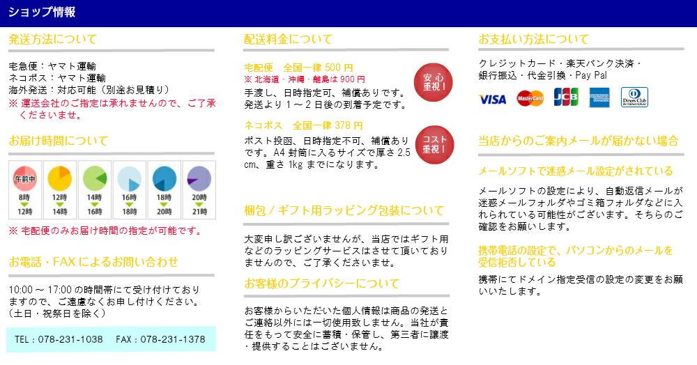 �����ƥ����ե������SHOP information