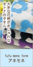 fufu mono form アネモネ