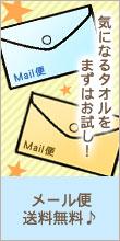 メール便で送料無料