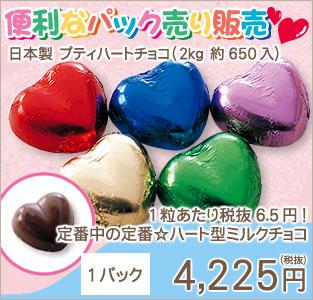 日本製プティハートチョコ