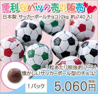 日本製サッカーボールチョコ