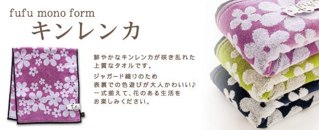 fufu mono form キンレンカ