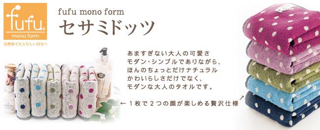 fufu mono form セサミドッツ