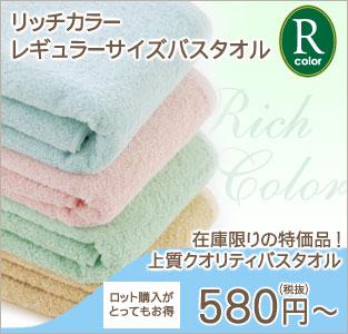 リッチカラー レギュラーサイズバスタオル