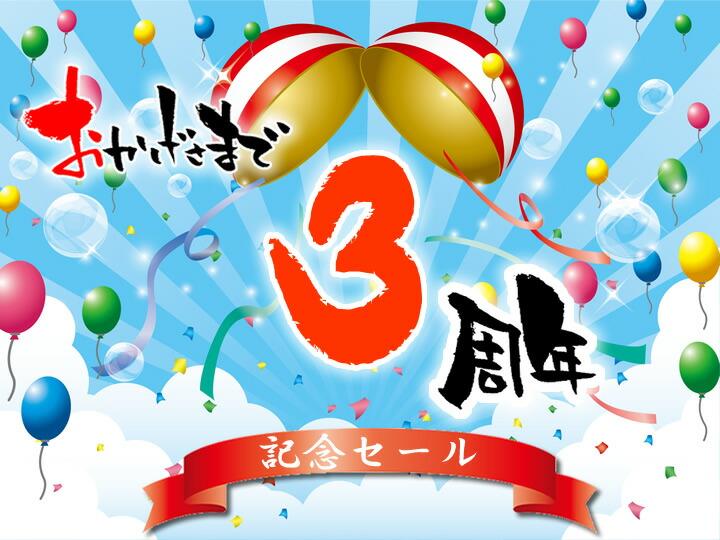 姫路流通センター3周年記念セール