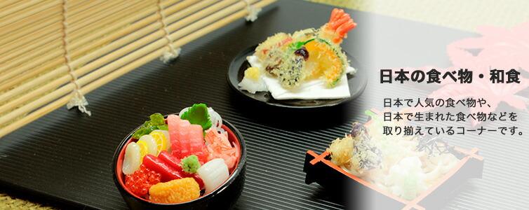 日本の食べ物・和食