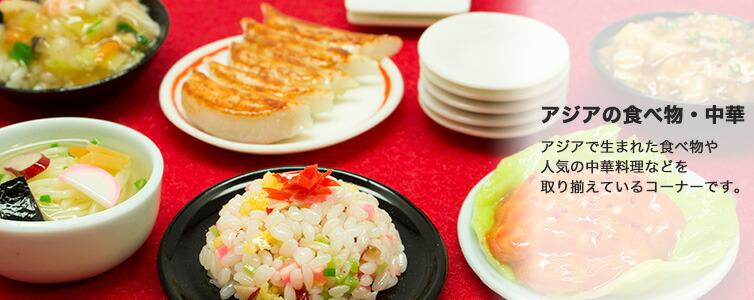 アジアの食べ物・中華