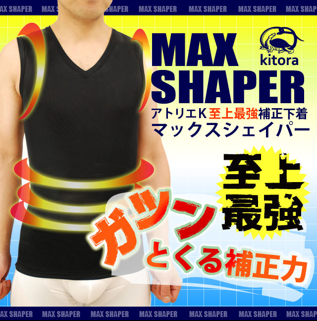 MaxShapersスリーブレス