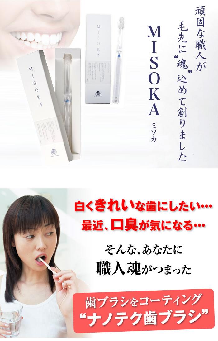 ミソカ ナノテク歯ブラシ