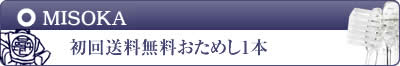 お試し送料無料misoka1本