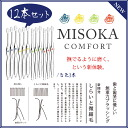 Nanotech toothbrush misoka comfort toothbrushes 12 book set and stubborn craftsmen who created [Dream Maker shokuninn] [10 points] [miska / toothbrush and sanitary goods / vine Creepers / gifts / 1200 Yen toothbrush]