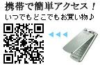 QRコード 携帯で簡単アクセス!