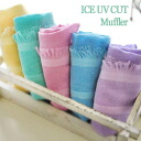 ◆ Japan-made ICE UV cut muffler ◆ unisex ladies mens