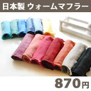 ◆ heat fiber thermogear warm scarf made in Japan use ◆ unisex ladies mens