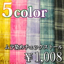◆ uneven dye check stole * 5 colors * ◆ unisex ladies men's Japan-02P24Jun11