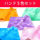 ◆ 02P24Jun11 made in five colors of irregularity dyeing daily use hand towel set ◆ antibacterial deodorization Japan