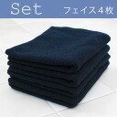 ◆ hard use for high durability interactive thread towels 4 piece set * Dundee black * ◆ Japan-02P24Jun11