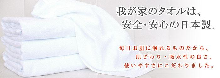 我が家のタオルは安心の日本製タオル
