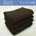 ◆ 02P24Jun11 made in four pieces of hotel type hardware use use super high durability two-ply yarn volume face towel set * dark brown * ◆ antibacterial deodorization Japan