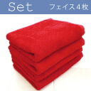 ◆ Hotel hard use for ultra high durability interactive thread volume towels 4 piece set * passion red * ◆ antibacterial deodorant Japan-02P24Jun11
