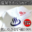 ◆ hot spring mark with hot towels set of 5 ◆