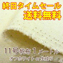 1.5 meters (unbleached off-white or) of product made in Japan 11 canvas cloth 02P24Jun11 for bags