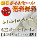 For mask/gaseket made in Japan 4 layers gauze fabric 1.0 m (off white or off-white) 02P24Jun11