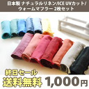 ◆ Japan-made natural linen /ICE UV cut and warm scarf set of 2 ◆ unisex ladies mens