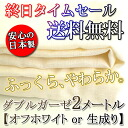For baby essentials and masks made in Japan double gauze fabric 2 m ( off white or off-white ) 02P24Jun11