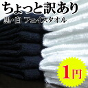 ◆ little translation and ¥ 1 towel per sheet (white or black) ◆ made in Japan 02P24Jun11