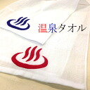 ◆ hot spring mark with hot towels set of 2 ◆