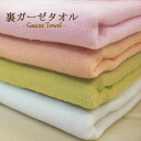 ◆ travel behind gauze bath towels set of 4 ◆ made Japan antibacterial deodorant 02P24Jun11