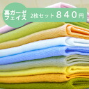 ◆ for travel back gauze face towel set of 2 ◆ made Japan antibacterial deodorant 02P24Jun11