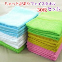 ◆ small translation and towel set of 30 ◆ made in Japan 02P24Jun11