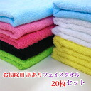 ◆ cleaning for translation and towel set of 20 ◆ made in Japan