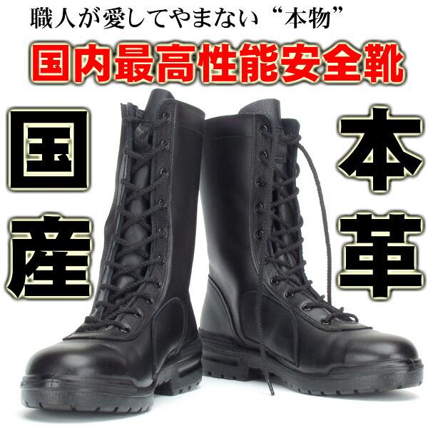 安全靴,ワークブーツ,編上靴,編み上げ靴,ブーツ,サイドファスナー,チャック付,サイドジップ,ZIP