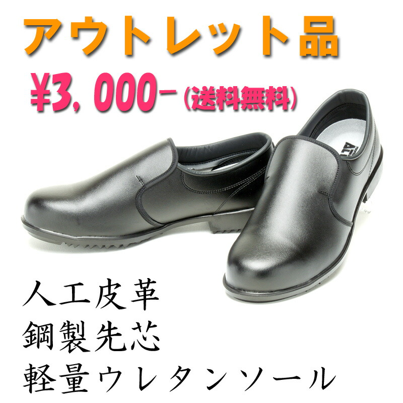 【送料無料3000円ポッキリ】鋼製先芯入り作業靴【安全靴用鋼製先芯/人工皮革/ウレタン底】
