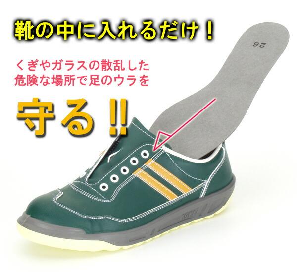 踏抜き防止板 靴の中に入れるだけ!くぎやガラスの散乱した危険な場所で足のウラを守る!!