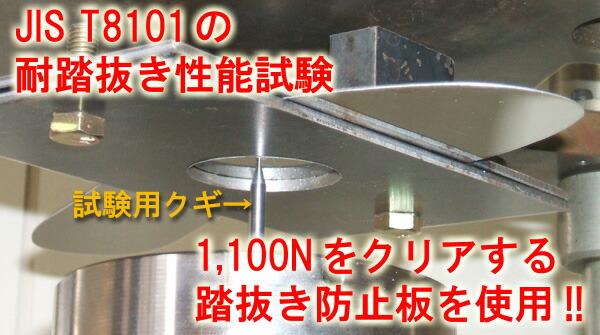 踏抜き防止板 JIS T8101の耐踏抜き性能試験1,100Nをクリアする踏抜き防止板を使用!!
