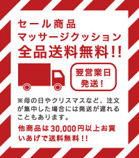 セール商品 マッサージクッション全品送料無料!!