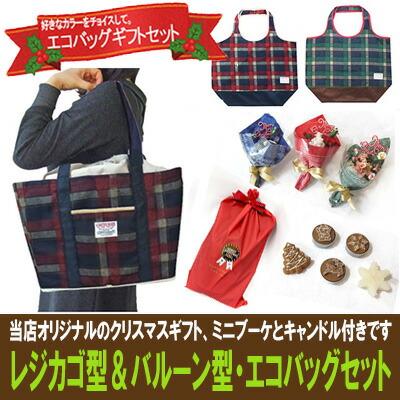 クリスマス・エコバッグ