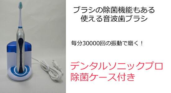 音波歯ブラシのデンタルソニックプロ
