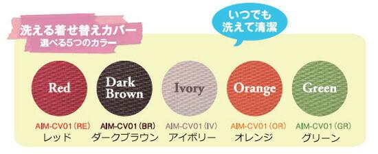 エアリーシェイプスマート専用カバーのカラーは5色