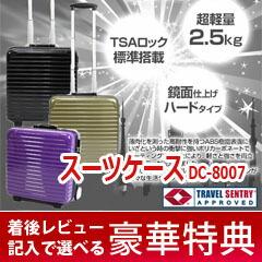 �����ĥ����� DC-8007