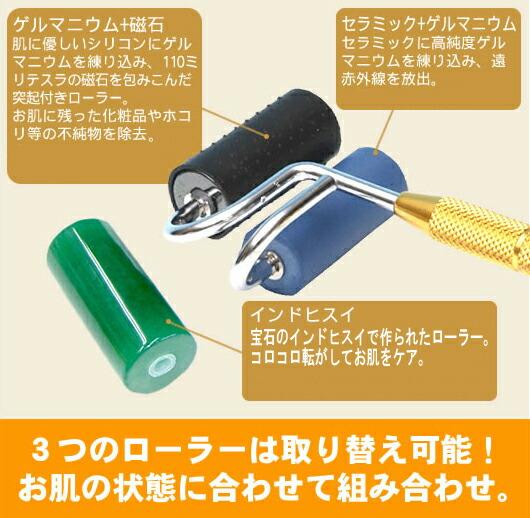 ヒールゲルマツインローラーは3つのローラーをお肌の状態に合わせて組み合わせて使いましょう。