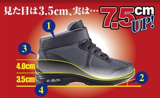 見た目は3.5cm実は7.5cmアップ 背が高くなる靴