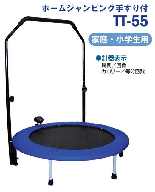 家庭用トランポリン ホームジャンピング 手すり付 TT-55