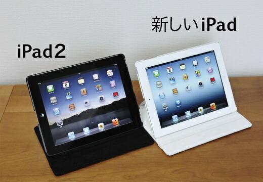 iPad2はもちろん新しいiPadにも対応