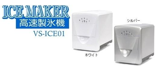 ベルソス 高速製氷機 VS-ICE01