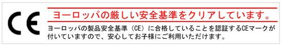 CE安全基準合格の手押し車